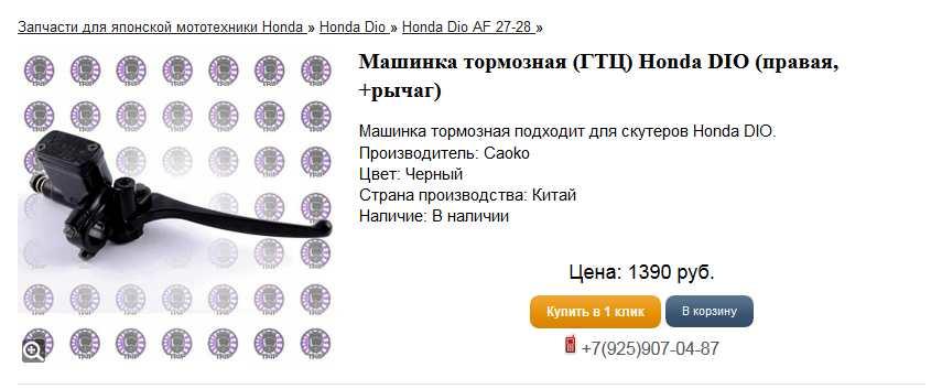 Машинка тормозная Honda Dio af27/28 в Интернет-магазине Trip-moto.ru
